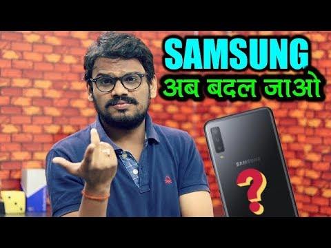 Samsung Galaxy A7 2018 - Triple Camera सबसे सस्ता