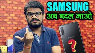 Samsung Galaxy A7 2018 - Triple Camera सबसे सस्ता