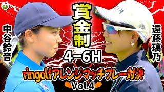 ringolfアレンジマッチプレー対決Vol.4【遠藤璃乃VS中谷鈴音#2】