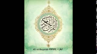 surah-al-baqarah---02-mishary-al-afasy-bangla-translation