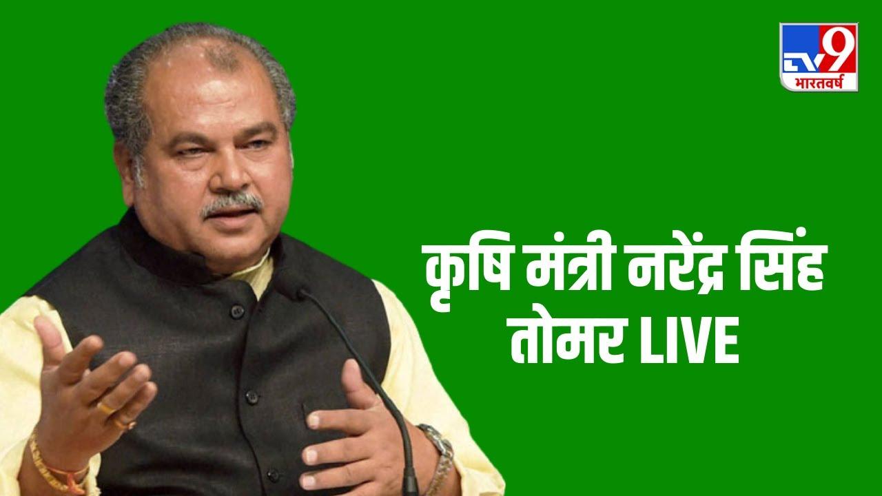 पीएम किसान सम्मान निधि पर कृषि मंत्री  LIVE | PM Modi | PM KISAN SAMMAN NIDHI | COVID19