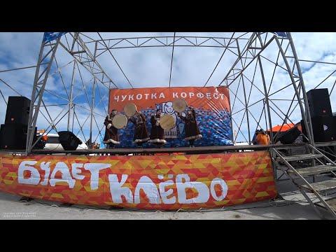 """Корюшкин фестиваль """"Корфест 2019"""" на Анадырском лимане, Чукотка. Будет интересно! Дальний восток."""
