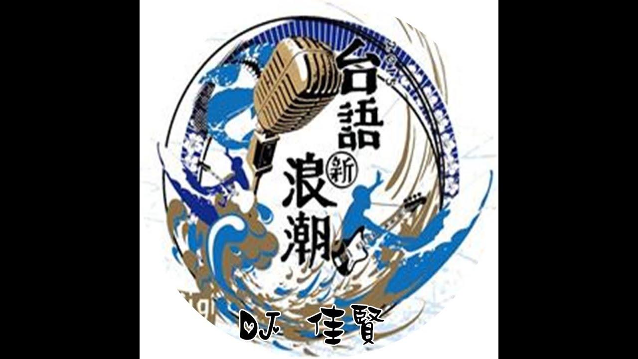 DJ 佳賢 2016 台語新浪潮