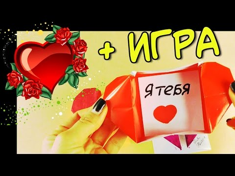 СЕРДЦЕ - ВАЛЕНТИНКА  С ПОЖЕЛАНИЕМ | Оригами из бумаги своими руками + ИГРА)
