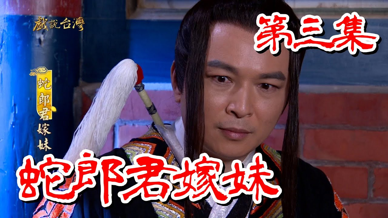 【戲說台灣】蛇郎君嫁妹 03