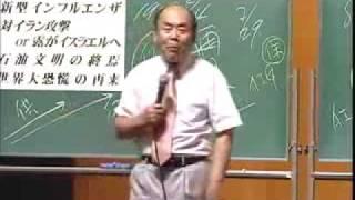 宇野正美 世界大恐慌と核戦争(新型インフルエンザ)4/13