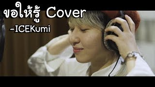 ขอให้รู้ Cover | MV Feat.กาน Kan Atthakorn ซาน Sunbeary [เห็นซานร้อง ร้องตามซาน] | เพลงเพราะ หนูชอบ