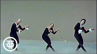 """Балет на музыку С.Прокофьева """"Мимолетности"""" в исполнении """"Московского классического балета (1985)"""