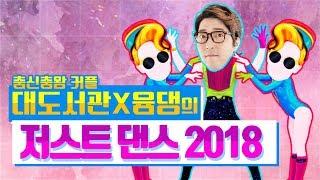 대도서관] 춤신춤왕 대댕부부의 저스트 댄스 2018 with 윰댕님 (Just Dance 2018)