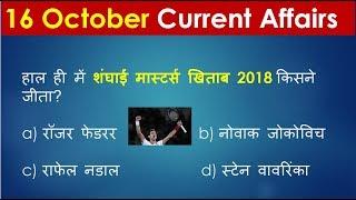 16 october 2018 current affairs | 16 oct 2018 current affairs in hindi | 16 oct current affairs