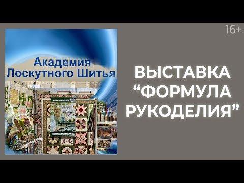 Формула рукоделия 2020: Академия Лоскутного Шитья на выставке // Лоскутный эфир 234. Печворк. 16+