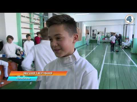 TV-4: У Тернополі змагаються на відкритому Чемпіонаті міста з фехтування на шпагах