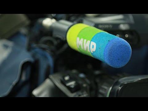 Телеканал «МИР» появился в эфирном мультиплексе Кишинева