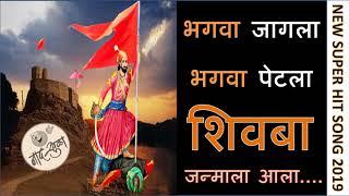 Download Video Bhagava Jagala Bhagava Petala || भगवा जागला भगवा पेटला || शिवाजी महाराज || MP3 3GP MP4