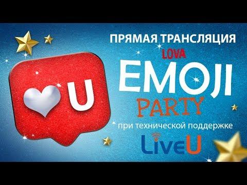 Emoji LOVA Party 2018 | EMOJI CHALLENGE 2018 |  EMOJI PARTY Russia