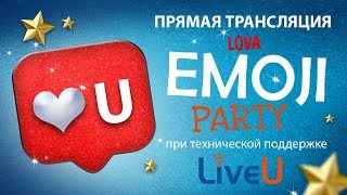 Emoji LOVA Party 2018 | EMOJI CHALLENGE 2018 |  EMOJI PARTY Russia