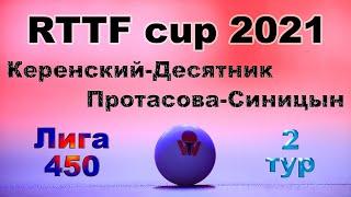 Керенский-Десятник ⚡ Протасова-Синицын 🏓 RTTF cup 2021 - Лига 450 🎤 Зоненко В