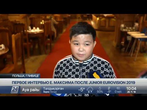 Ержан Максим поблагодарил казахстанцев