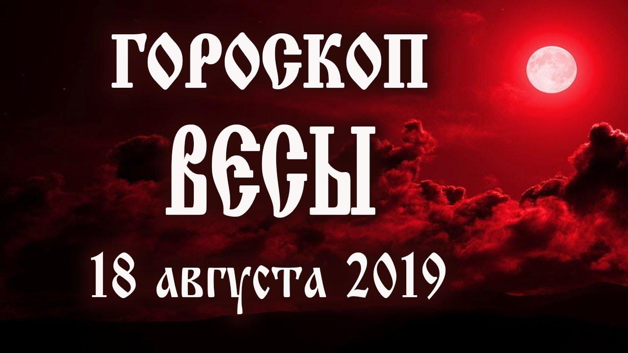 Гороскоп на сегодня 18 августа 2019 года Весы ♎ Новолуние через 12 дней