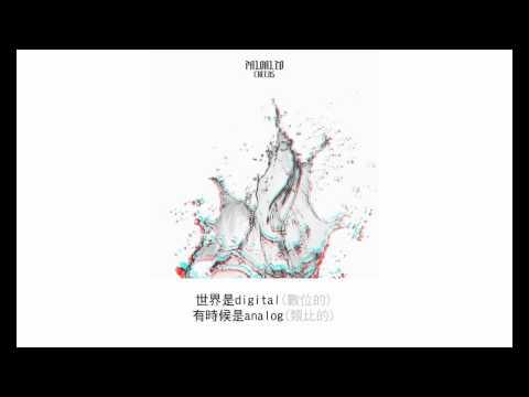 [繁中字] Paloalto (팔로알토) - Good Times (feat. Babylon)