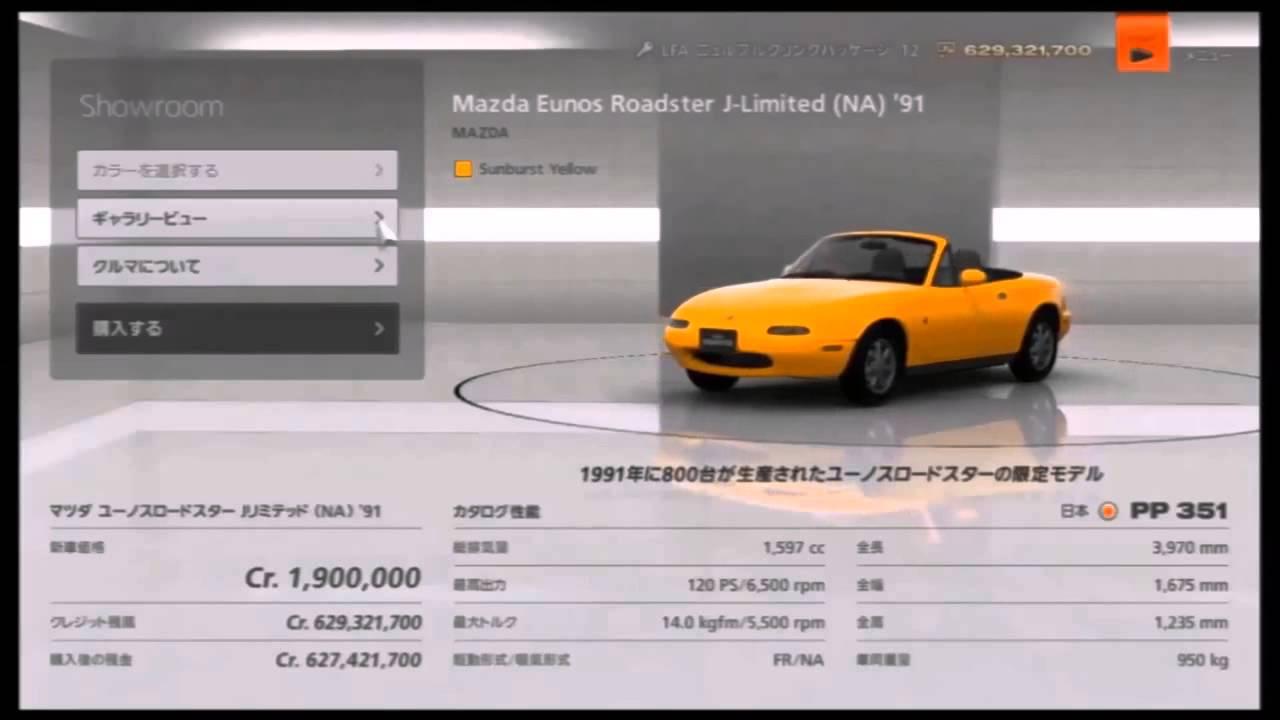 gran turismo 6 car customization youtube. Black Bedroom Furniture Sets. Home Design Ideas