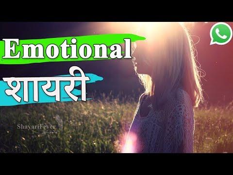 Best Emotional Shayari in Hindi (Female Version) || Emotional WhatsApp Status Video