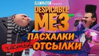Ещё больше ПАСХАЛОК и ОТСЫЛОК в мультике Гадкий я 3 (Ч2)! | Movie Mouse