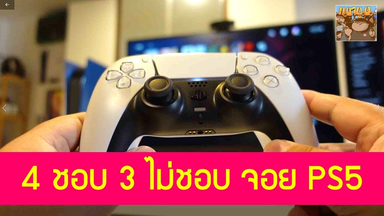 PS5 จอยคอนโทรเลอร์ Dualsense รีวิว 4 ชอบ 3 ไม่ชอบ หลังจากใช้มา 2 เดือน