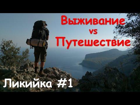 ЛИКИЙСКАЯ ТРОПА | Октябрь | от Гейнюка через горы к морю #1