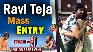 Ravi Teja Mass Entry @ Raja The Great Pre Release Event || Ravi Teja, Mehreen || #RajaTheGreat