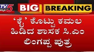 CM Lingappa Son Joined BJP Party | BS Yeddyurappa | Ramanagara By-Election | TV5 Kannada