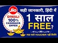 Jio Diwali Offer 2018 | Jio Diwali 100% Cashback Offer | Jio 1 Year Free | V Talk