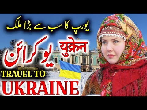 Travel To Ukraine | Full History And Documentary About Ukraine In Urdu & Hindi | یوکرائن کی سیر