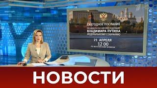 Выпуск новостей в 07:00 от 20.04.2021