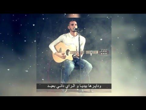 Zouhair Bahaoui - El Baida Mon Amour - De Cheb Hasni Sid Le Juge (Lyrics Video   ڪڵمٱت الأغنية)