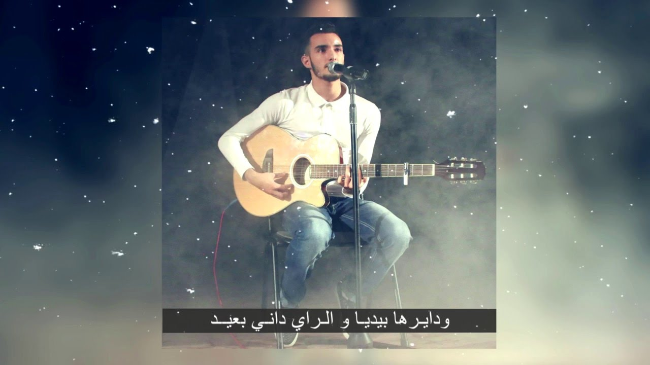 zouhair bahaoui bayda mon amour