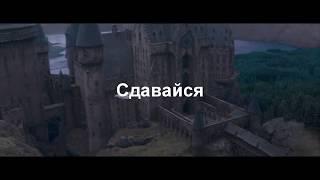 Гарри Поттер и Драко Малфой - Сдавайся! (Слеш, NC-17)