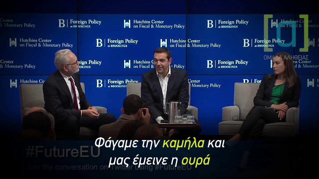 Αποτέλεσμα εικόνας για tsipras kamila