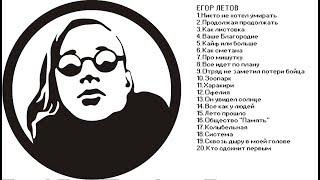 ЕГОР ЛЕТОВ - ЛУЧШИЕ ПЕСНИ (СБОРНИК, 2017) В2