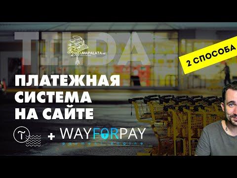 Платежная система WayForPay + Tilda | Для физ. лиц и Юр лиц