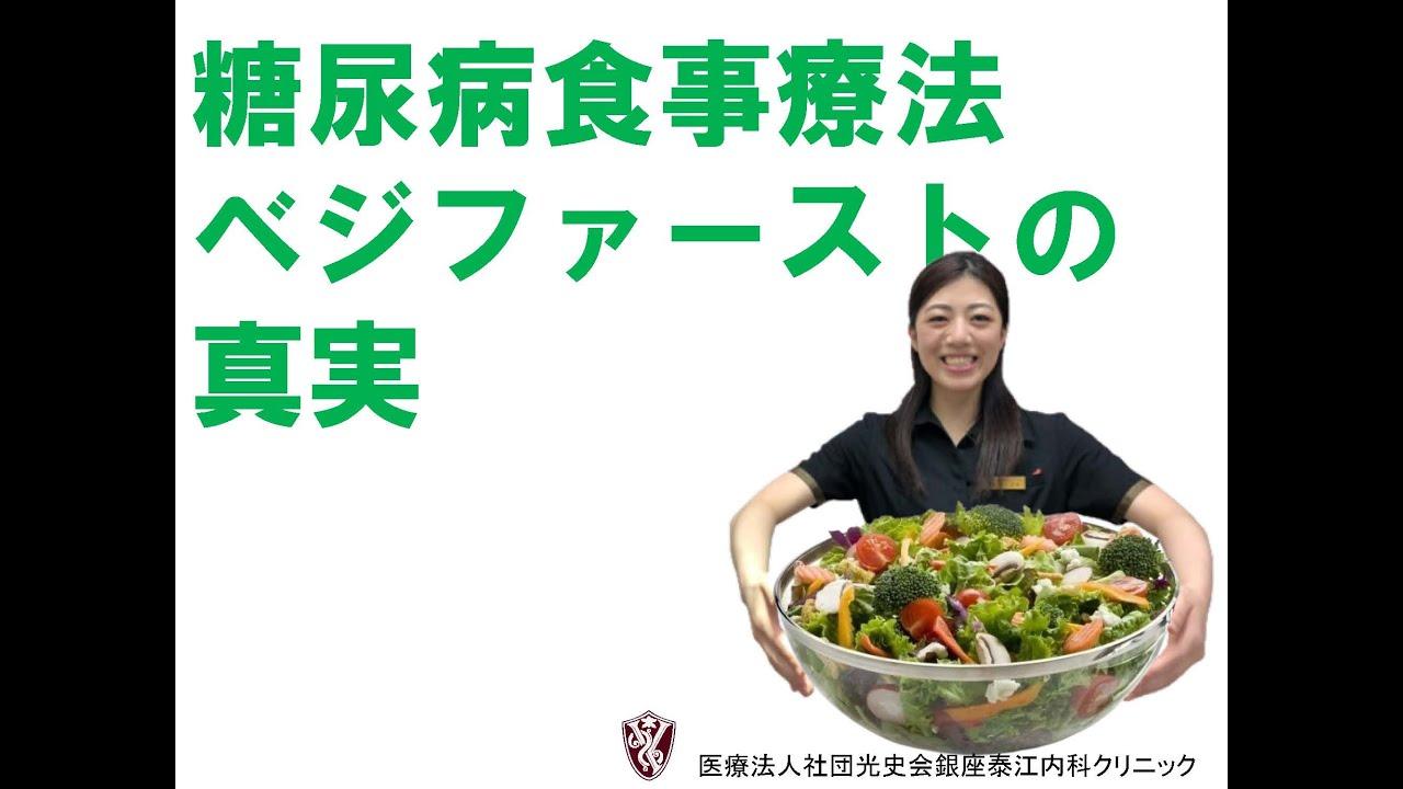 【GYC channel】Vol. 1 糖尿病食事療法 ベジファーストの真実
