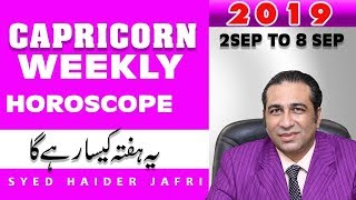 Weekly Horoscope in Urdu |Free Weekly Horoscope| Ye Hafta Kaisa RaheGa 2019| Capricorn September USA