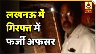 सुपर 9: लखनऊ में पुलिस के हत्थे चढ़ा फर्जी अफसर, देखिए राजधानियों की बड़ी खबरें | ABP News Hindi