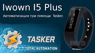Iwown I5 Plus - Обзор, костыли и велосипеды на примере Tasker