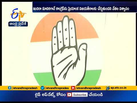 Priyanka Gandhi Should Command Congress At Critical Time | Party Leaders
