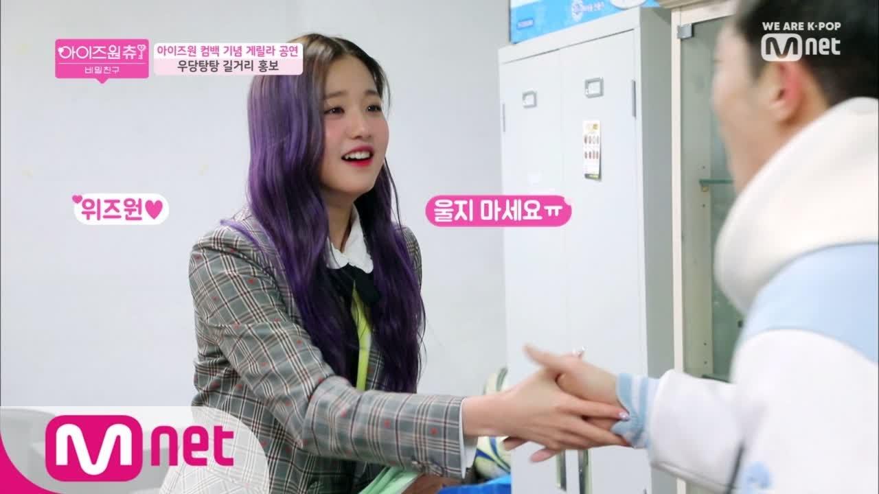 Download [ENG sub] IZ*ONE CHU [최종회] 최애장원영접의순간(feat.영문과 회장님).avi 190411 EP.9