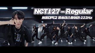 [Cover] NCT 127 - Regular   서울대학교 방송댄스동아리 222Hz   J2N Presents