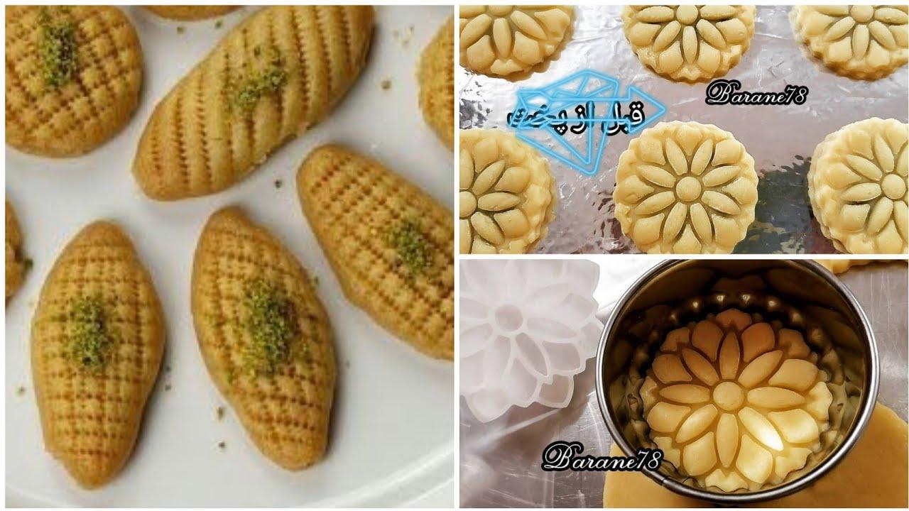حلويات العيد بأشكال رهيب مختلفة هشيشة 🤩 Eid sweets in different awesome shapes fragile