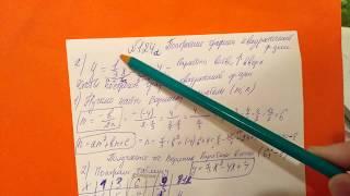 124 алгебра 9 класс Построение графика квадратичной функции