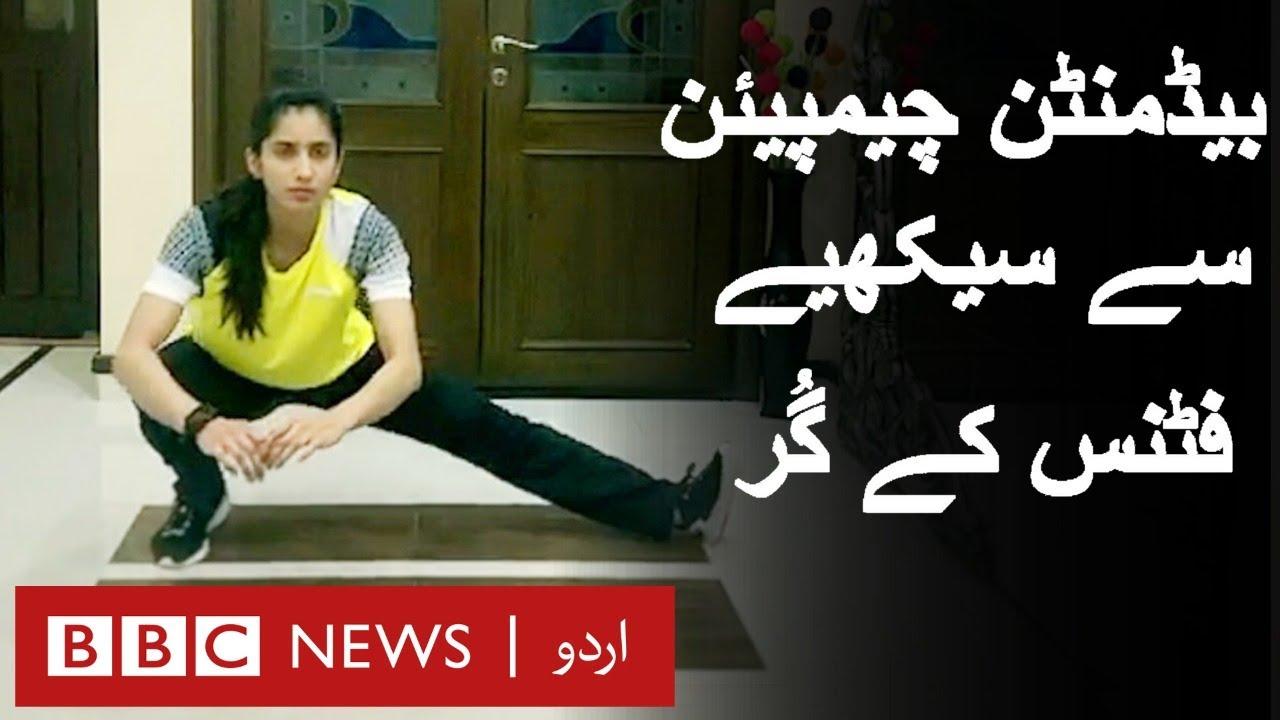 Coronavirus: Pakistani Badminton Champion Mahoor Shahzad talks about staying fit - BBCURDU